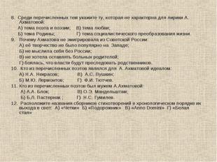 8. Среди перечисленных тем укажите ту, которая не характерна для лирики А. Ах