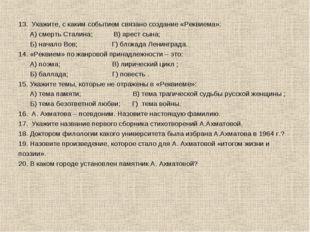 13. Укажите, с каким событием связано создание «Реквиема»: А) смерть Сталина;