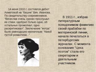 """14 июня 1910 г. состоялся дебют Ахматовой на """"башне"""" Вяч. Иванова. По свидет"""