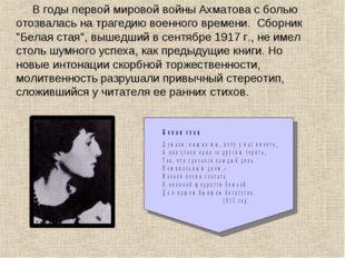 В годы первой мировой войны Ахматова с болью отозвалась на трагедию военного