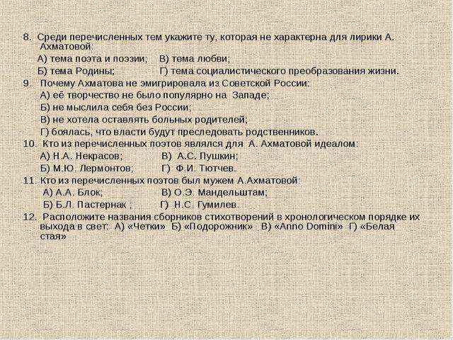 8. Среди перечисленных тем укажите ту, которая не характерна для лирики А. Ах...