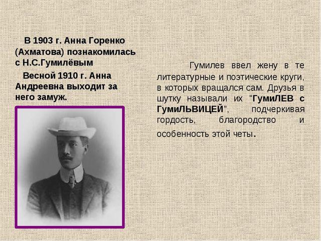 В 1903 г. Анна Горенко (Ахматова) познакомилась с Н.С.Гумилёвым Весной 1910...