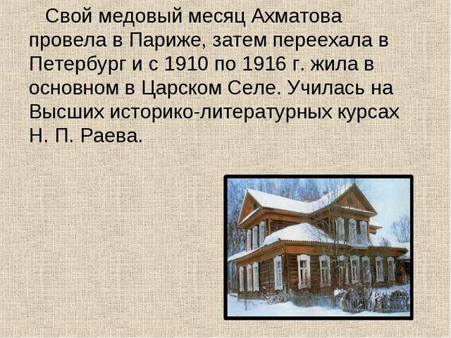 Свой медовый месяц Ахматова провела в Париже, затем переехала в Петербург и...