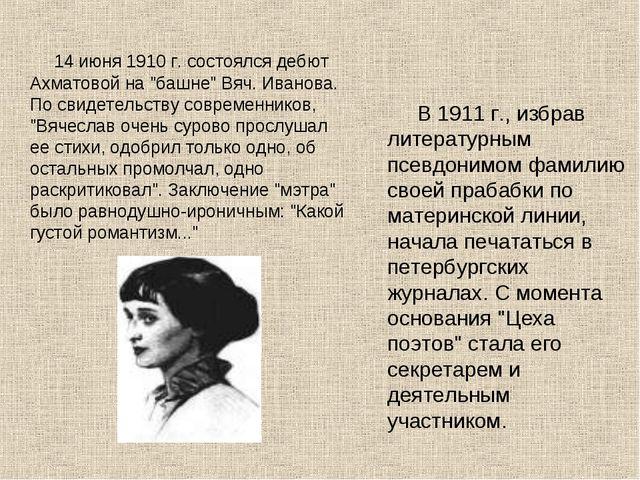 """14 июня 1910 г. состоялся дебют Ахматовой на """"башне"""" Вяч. Иванова. По свидет..."""
