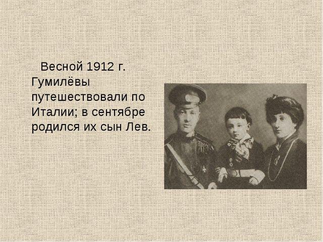 Весной 1912 г. Гумилёвы путешествовали по Италии; в сентябре родился их сын...