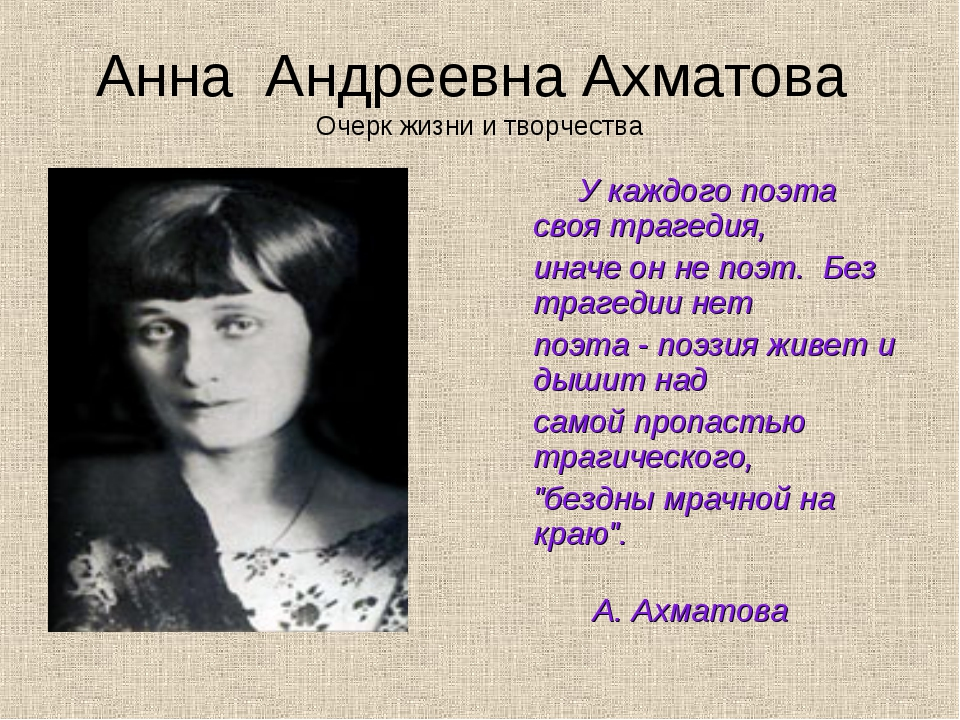 account of the life of anna akhmatova Anna akhmatova is regarded as one of the greatest russian poets besides poetry, which constitutes the lion's share of her literary legacy, she wrote prose—primarily memoirs, autobiographical pieces, and literary scholarship, including her outstanding essays on aleksandr sergeevich pushkin.