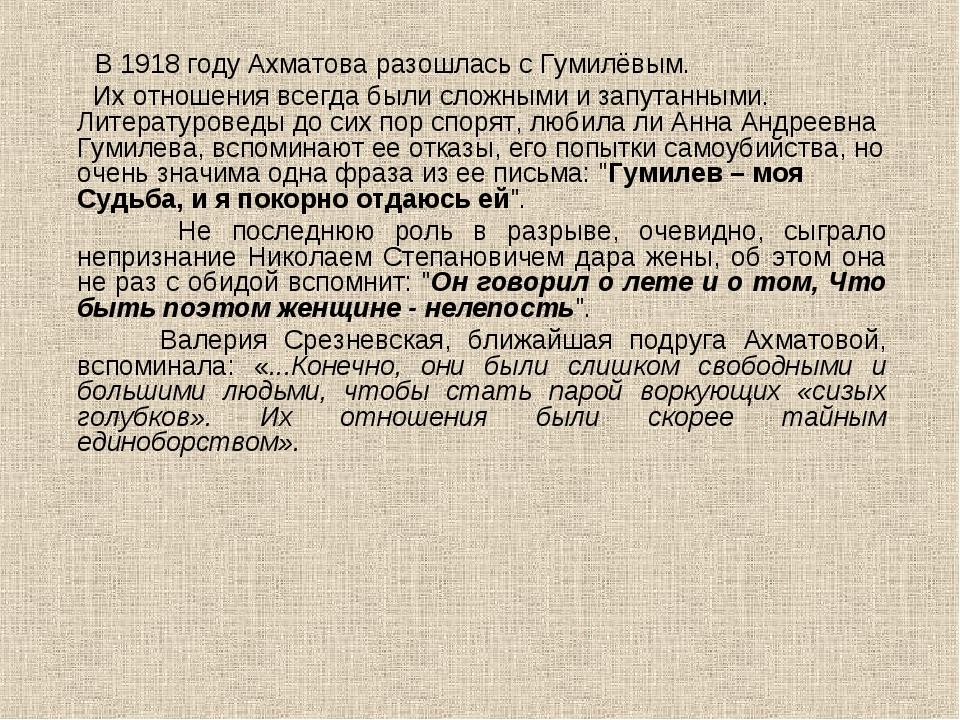 В 1918 году Ахматова разошлась с Гумилёвым. Их отношения всегда были сложным...