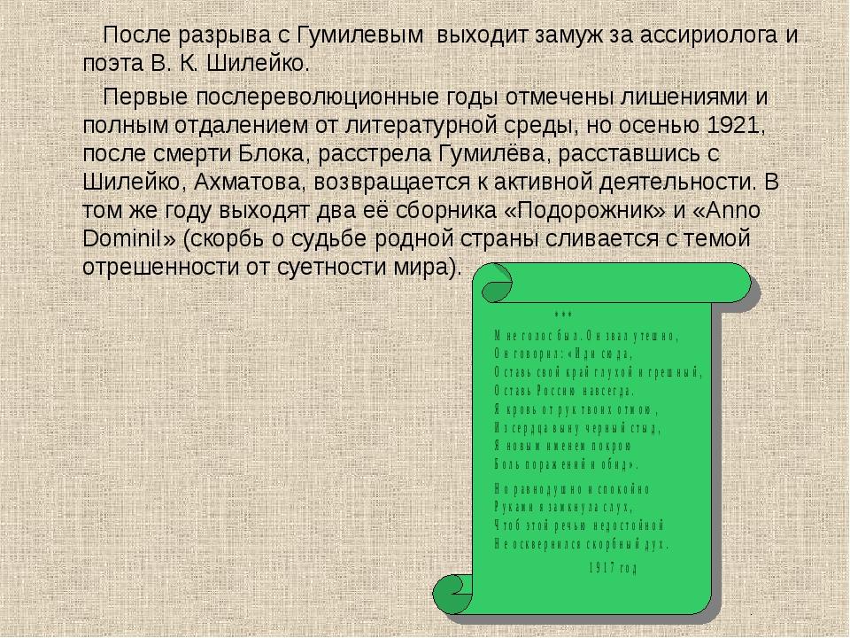После разрыва с Гумилевым выходит замуж за ассириолога и поэта В. К. Шилейко...