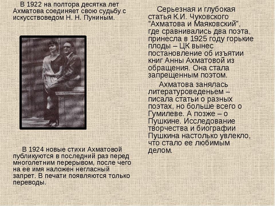 В 1922 на полтора десятка лет Ахматова соединяет свою судьбу с искусствоведо...