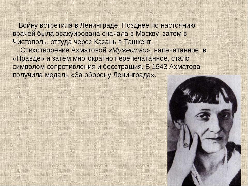 Войну встретила в Ленинграде. Позднее по настоянию врачей была эвакуирована...