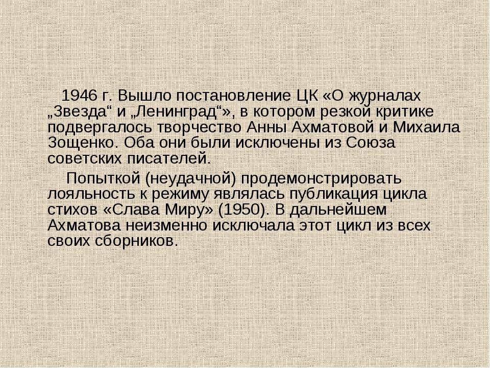 """1946 г. Вышло постановление ЦК «О журналах """"Звезда"""" и """"Ленинград""""», в которо..."""