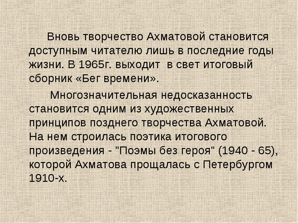 Вновь творчество Ахматовой становится доступным читателю лишь в последние го...