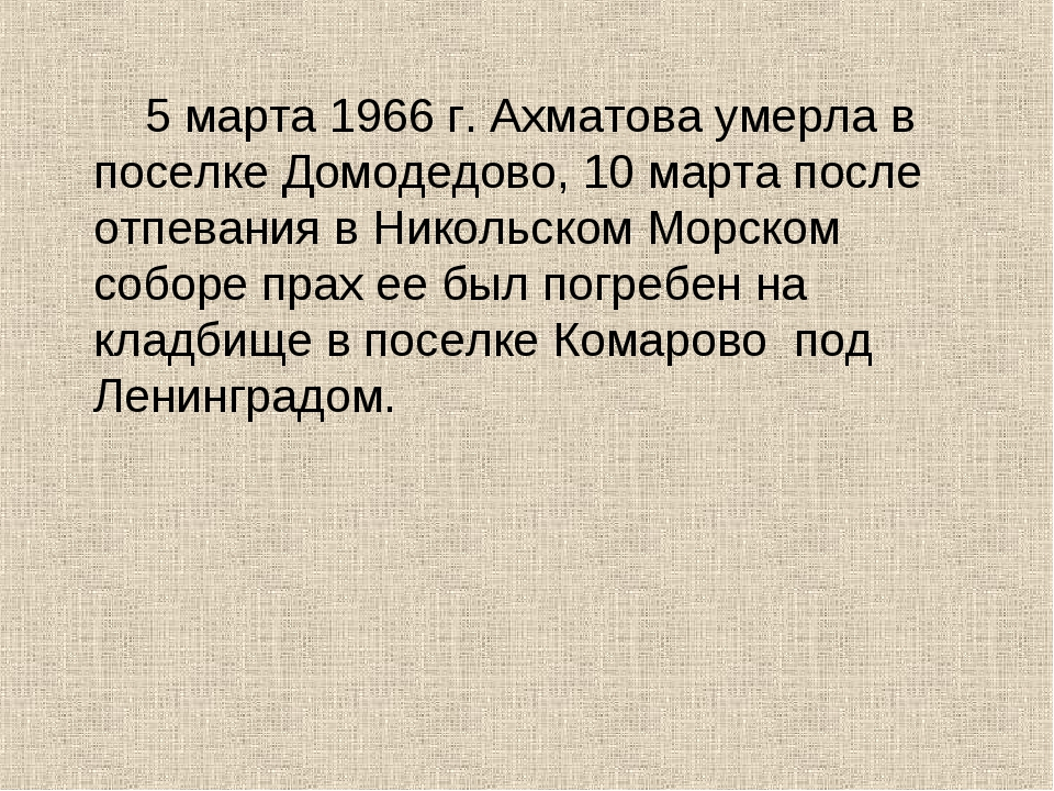 5 марта 1966 г. Ахматова умерла в поселке Домодедово, 10 марта после отпеван...