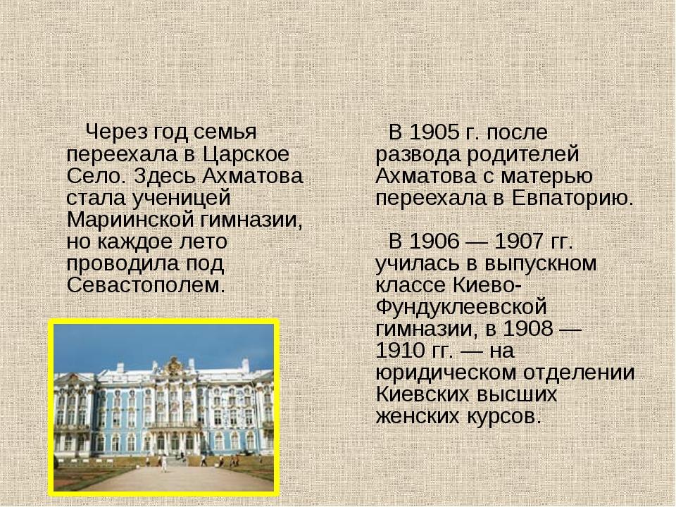 Через год семья переехала в Царское Село. Здесь Ахматова стала ученицей Мари...