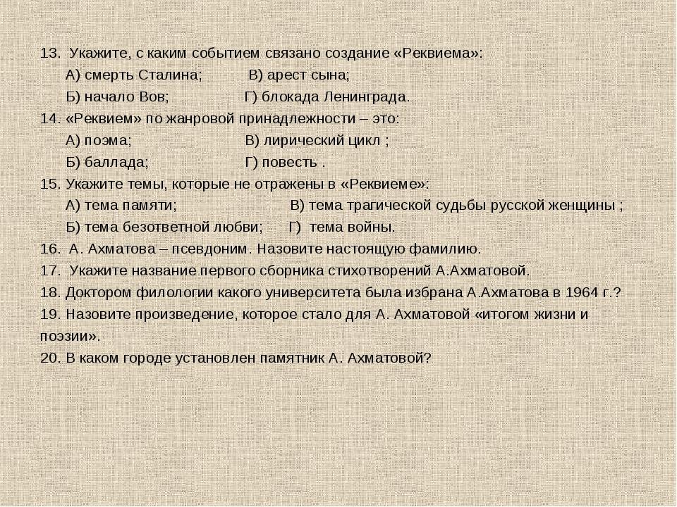 13. Укажите, с каким событием связано создание «Реквиема»: А) смерть Сталина;...
