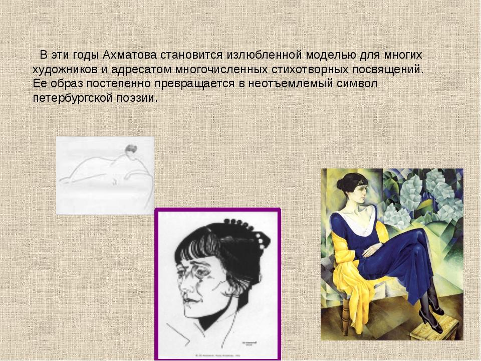 В эти годы Ахматова становится излюбленной моделью для многих художников и а...