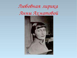 Любовная лирика Анны Ахматовой