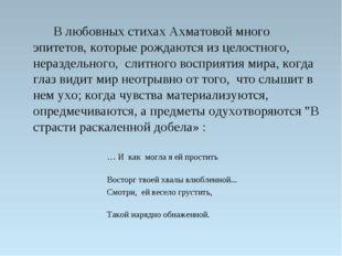 В любовных стихах Ахматовой много эпитетов, которые рождаются из целостного,