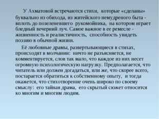 У Ахматовой встречаются стихи, которые «сделаны» буквально из обихода, из жи