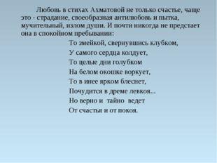 Любовь в стихах Ахматовой не только счастье, чаще это - страдание, своеобраз