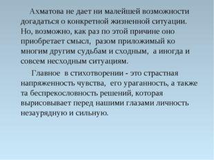 Ахматова не дает ни малейшей возможности догадаться о конкретной жизненной с