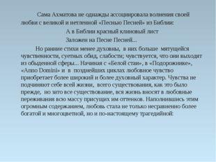 Сама Ахматова не однажды ассоциировала волнения своей любви с великой и нетл