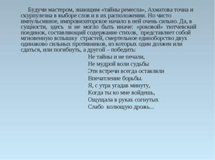 Будучи мастером, знающим «тайны ремесла», Ахматова точна и скурпулезна в выб