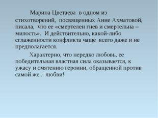 Марина Цветаева в одном из стихотворений, посвященных Анне Ахматовой, писала