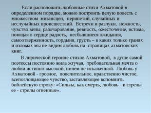 Если расположить любовные стихи Ахматовой в определенном порядке, можно пост