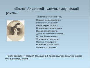 «Поэзия Ахматовой - сложный лирический роман». Как велит простая учтивость,