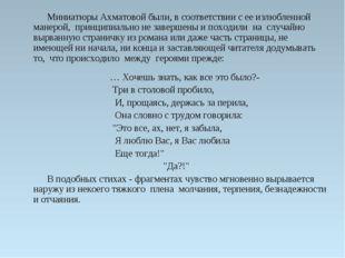 Миниатюры Ахматовой были, в соответствии с ее излюбленной манерой, принципиа