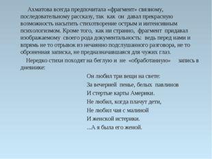 Ахматова всегда предпочитала «фрагмент» связному, последовательному рассказу