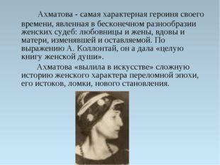 Ахматова - самая характерная героиня своего времени, явленная в бесконечном