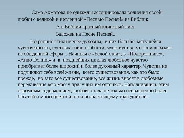 Сама Ахматова не однажды ассоциировала волнения своей любви с великой и нетл...