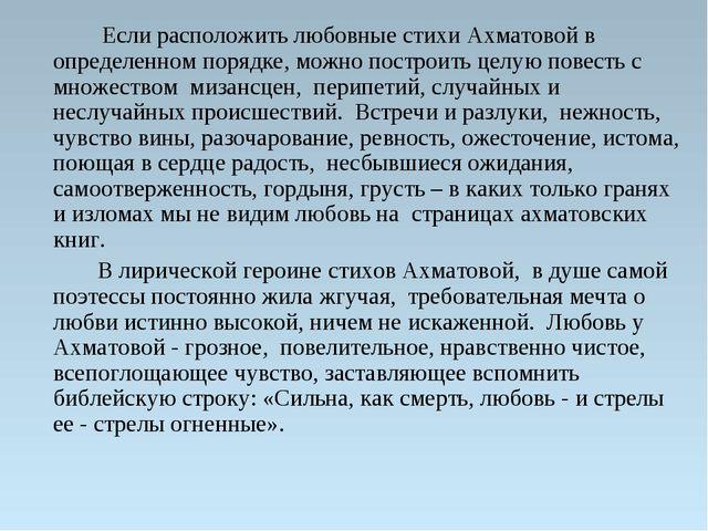 Если расположить любовные стихи Ахматовой в определенном порядке, можно пост...