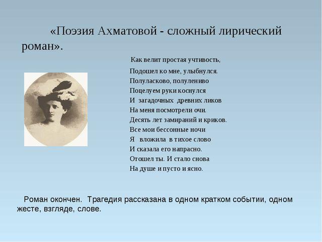 «Поэзия Ахматовой - сложный лирический роман». Как велит простая учтивость,...