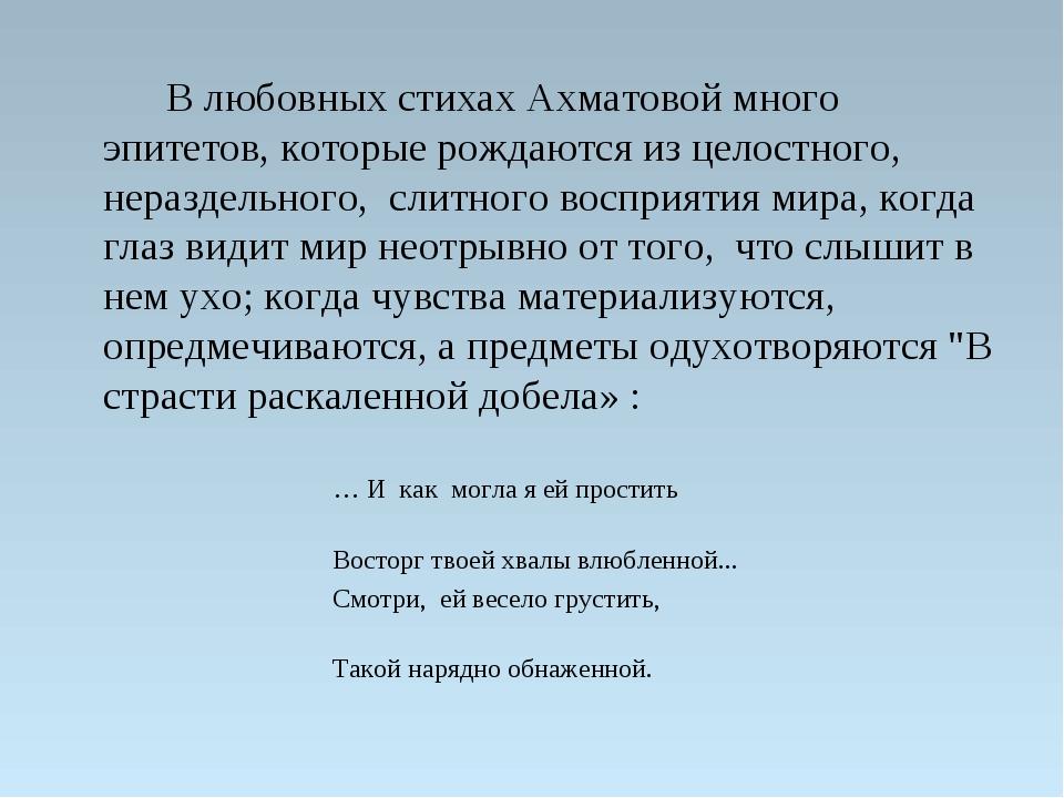 В любовных стихах Ахматовой много эпитетов, которые рождаются из целостного,...