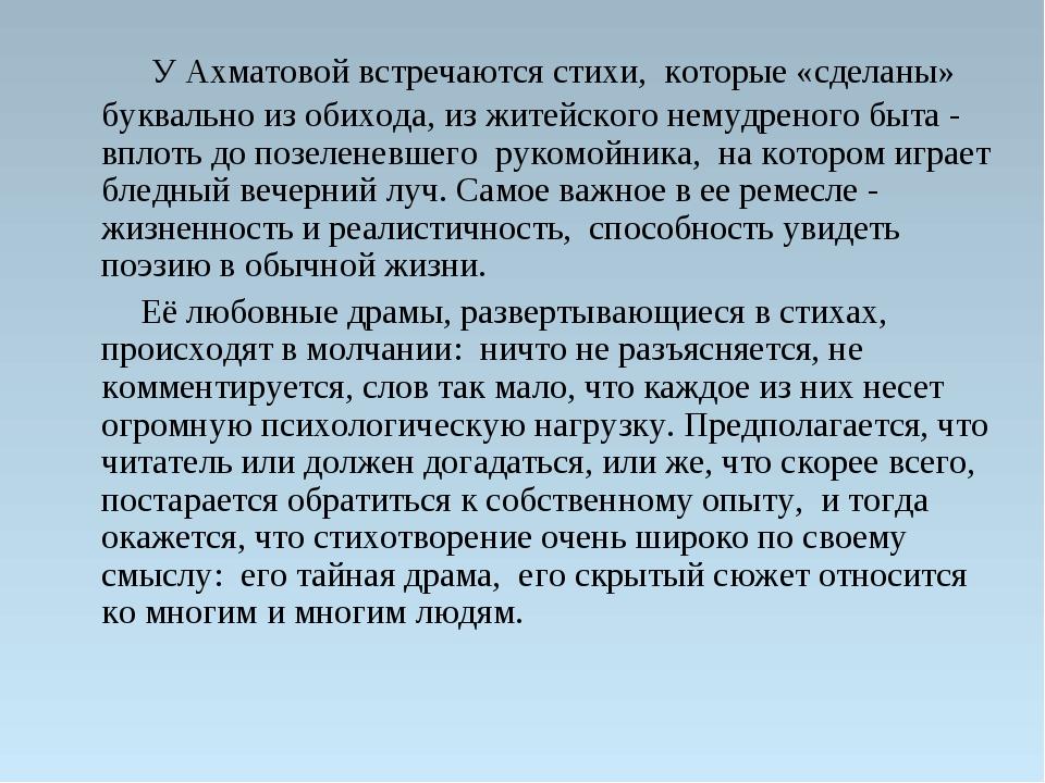 У Ахматовой встречаются стихи, которые «сделаны» буквально из обихода, из жи...