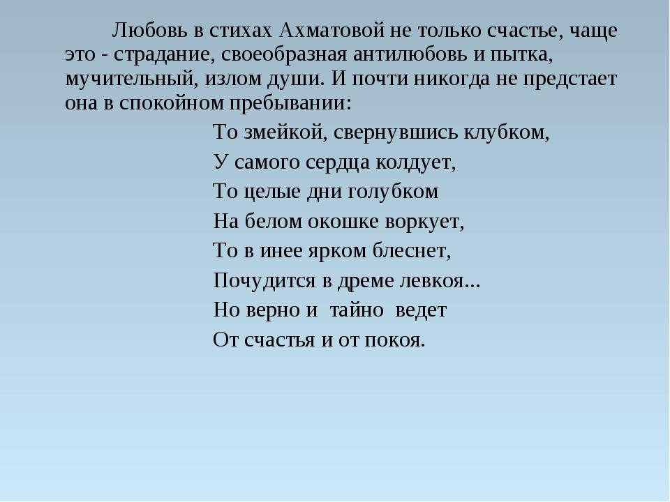 Любовь в стихах Ахматовой не только счастье, чаще это - страдание, своеобраз...