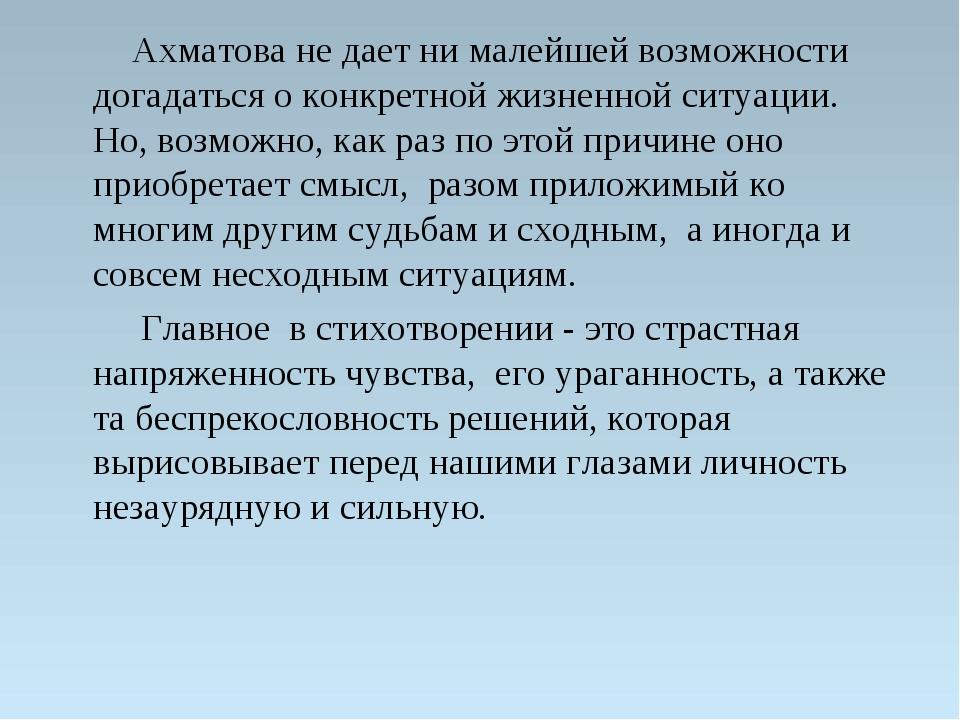 Ахматова не дает ни малейшей возможности догадаться о конкретной жизненной с...