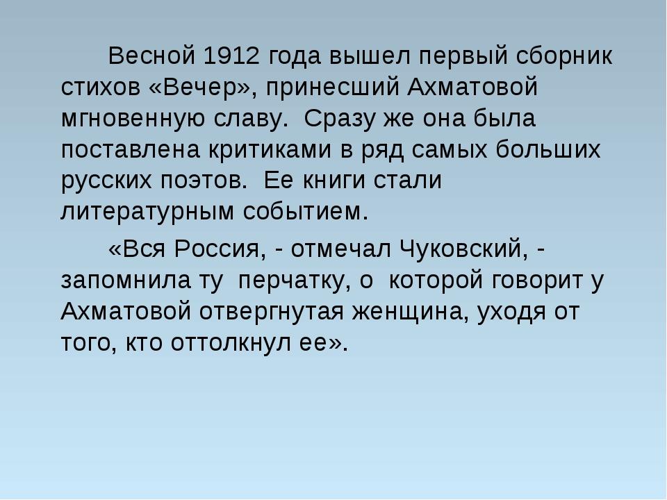 Весной 1912 года вышел первый сборник стихов «Вечер», принесший Ахматовой мг...