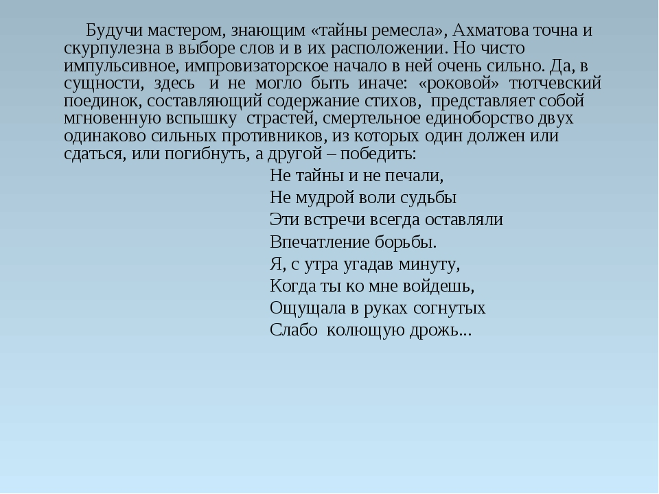 Будучи мастером, знающим «тайны ремесла», Ахматова точна и скурпулезна в выб...