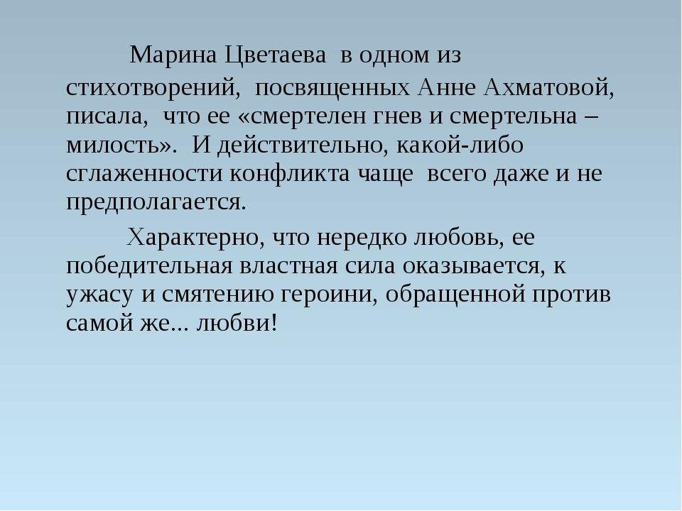 Марина Цветаева в одном из стихотворений, посвященных Анне Ахматовой, писала...