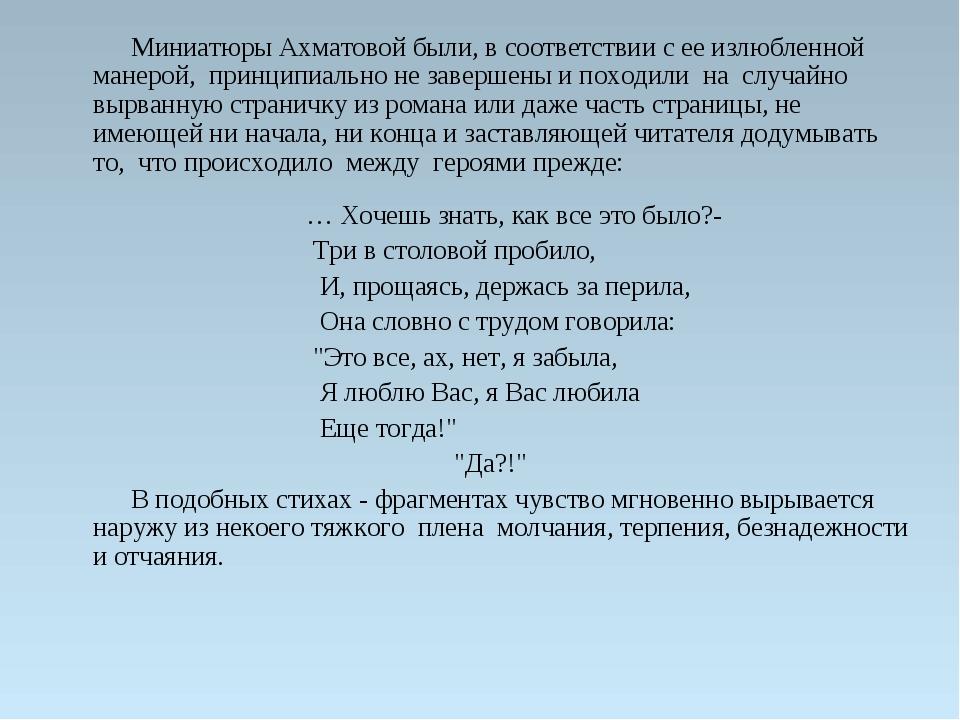 Миниатюры Ахматовой были, в соответствии с ее излюбленной манерой, принципиа...