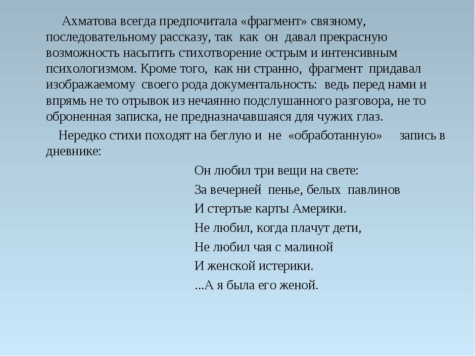 Ахматова всегда предпочитала «фрагмент» связному, последовательному рассказу...