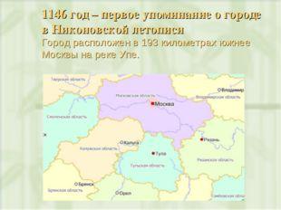 1146 год – первое упоминание о городе в Никоновской летописи Город расположен