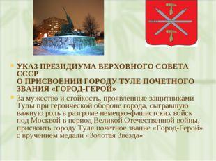 УКАЗ ПРЕЗИДИУМА ВЕРХОВНОГО СОВЕТА СССР О ПРИСВОЕНИИ ГОРОДУ ТУЛЕ ПОЧЕТНОГО ЗВА