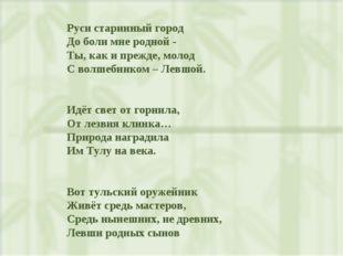 Руси старинный город До боли мне родной - Ты, как и прежде, молод С волшебни