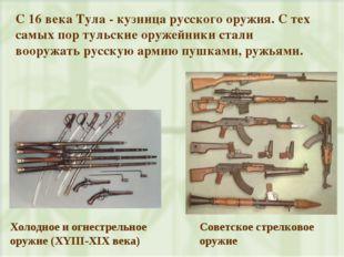 Холодное и огнестрельное оружие (XYIII-XIX века) Советское стрелковое оружие