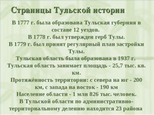Страницы Тульской истории В 1777 г. была образована Тульская губерния в соста